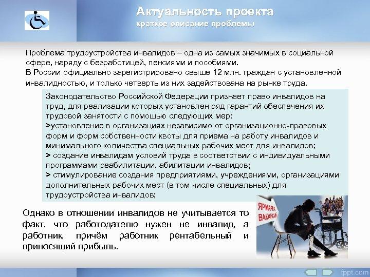 Актуальность проекта краткое описание проблемы Проблема трудоустройства инвалидов – одна из самых значимых в