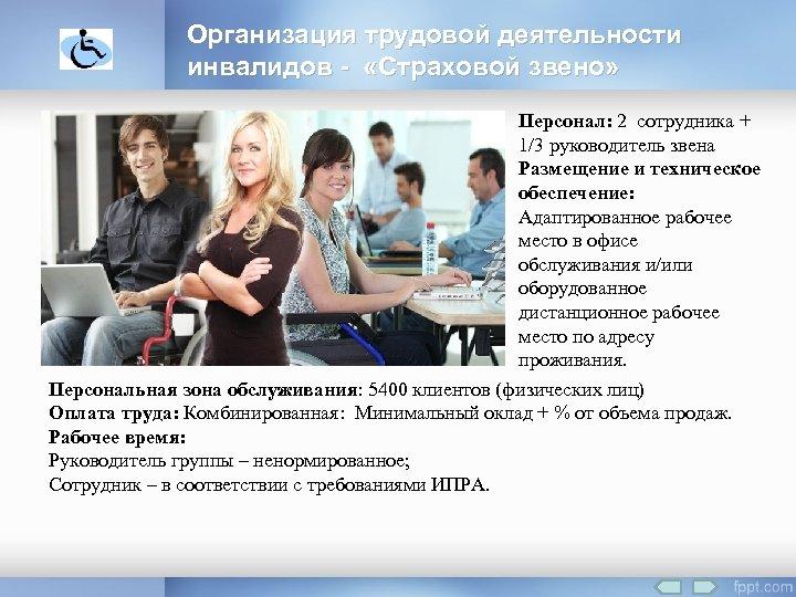 Организация трудовой деятельности инвалидов - «Страховой звено» Персонал: 2 сотрудника + 1/3 руководитель звена