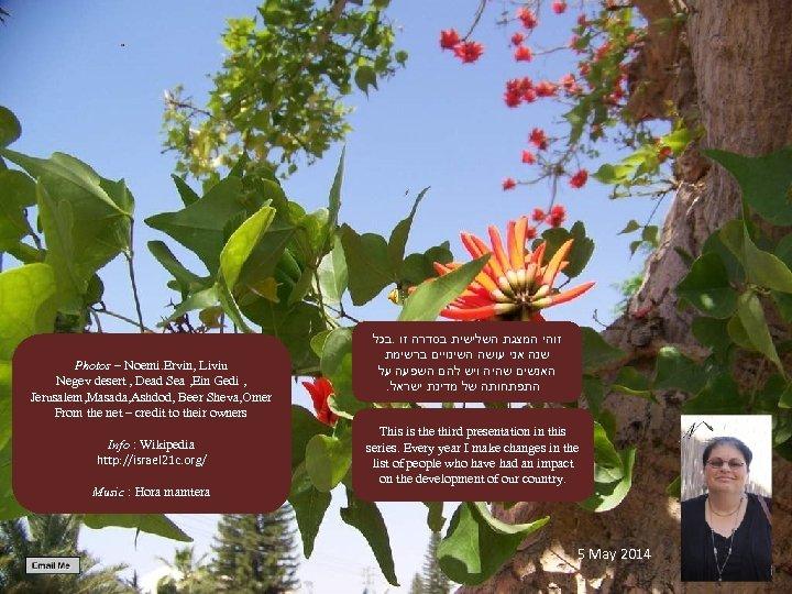Photos – Noemi. Ervin, Liviu Negev desert , Dead Sea , Ein Gedi ,