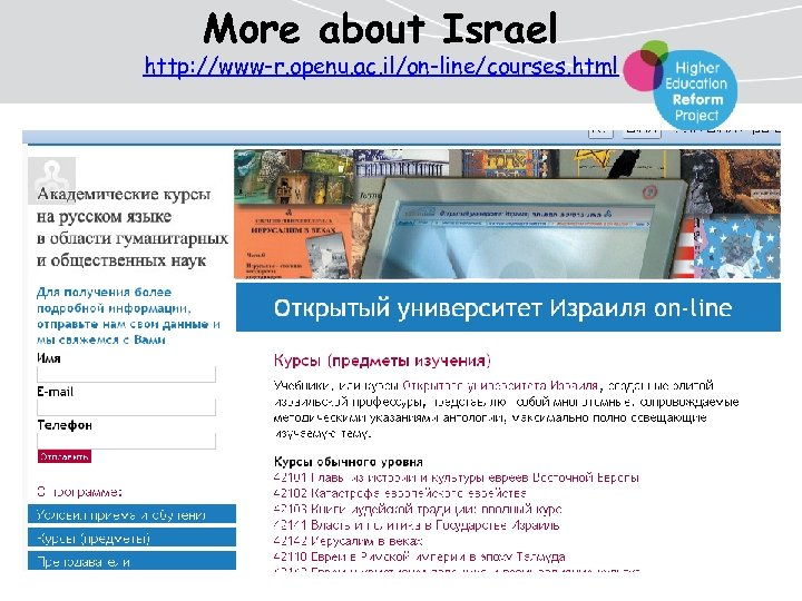 More about Israel http: //www-r. openu. ac. il/on-line/courses. html