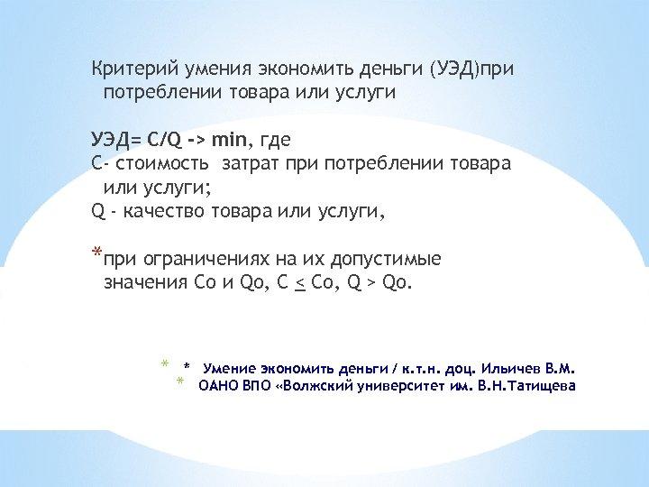 Критерий умения экономить деньги (УЭД)при потреблении товара или услуги УЭД= С/Q -> min, где