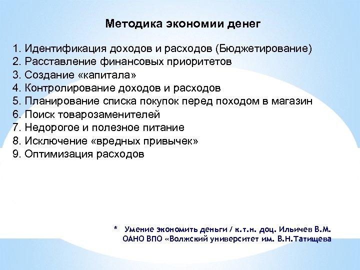 Методика экономии денег 1. Идентификация доходов и расходов (Бюджетирование) 2. Расставление финансовых приоритетов 3.