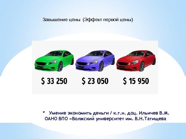 Завышение цены (Эффект первой цены) * Умение экономить деньги / к. т. н. доц.