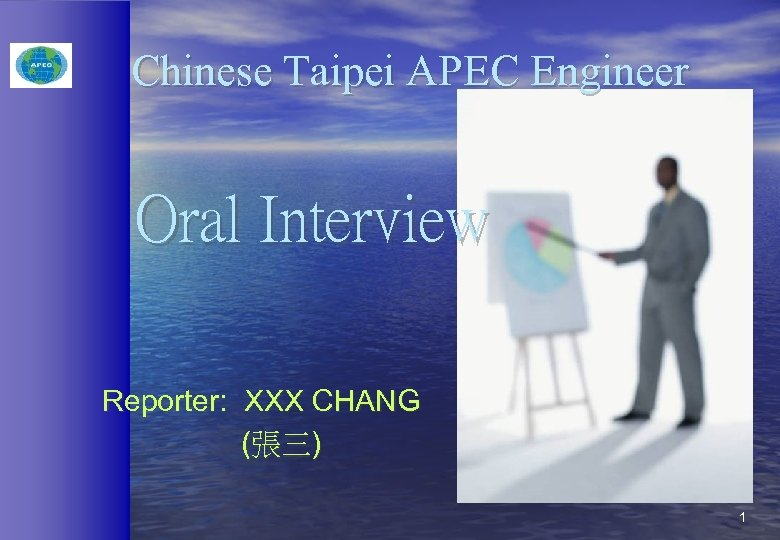 Chinese Taipei APEC Engineer Oral Interview Reporter: XXX CHANG (張三) 1