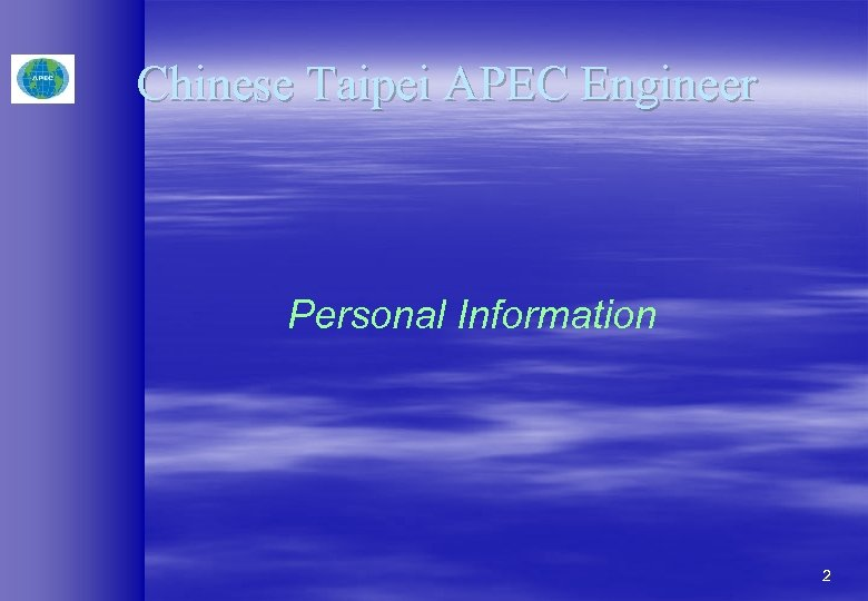 Chinese Taipei APEC Engineer Personal Information 2