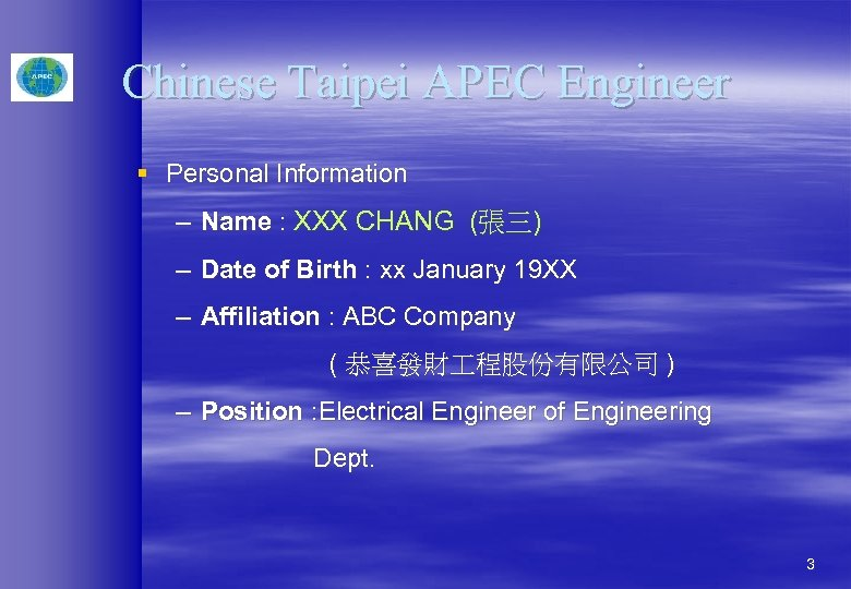 Chinese Taipei APEC Engineer § Personal Information – Name : XXX CHANG (張三) –