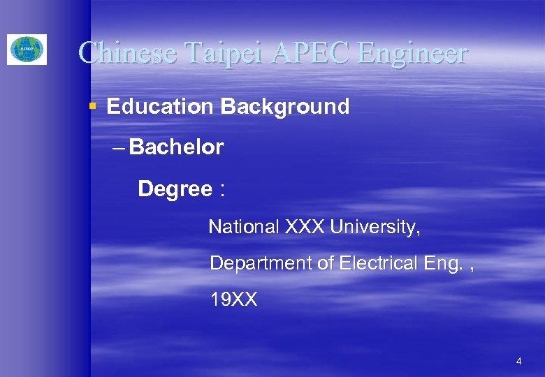 Chinese Taipei APEC Engineer § Education Background – Bachelor Degree : National XXX University,
