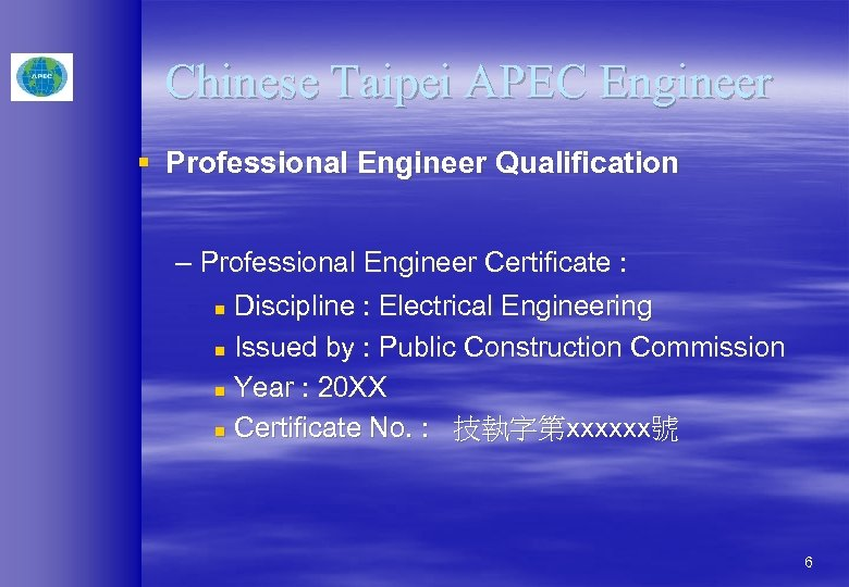 Chinese Taipei APEC Engineer § Professional Engineer Qualification – Professional Engineer Certificate : n
