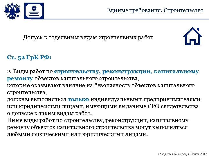 Единые требования. Строительство Допуск к отдельным видам строительных работ Ст. 52 Гр. К РФ: