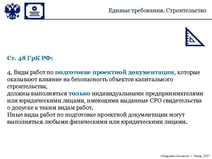 Единые требования. Строительство Ст. 48 Гр. К РФ: 4. Виды работ по подготовке проектной