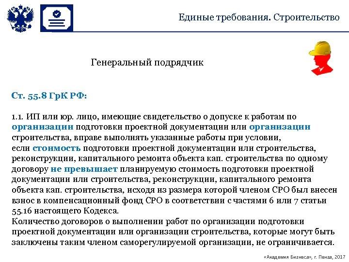 Единые требования. Строительство Генеральный подрядчик Ст. 55. 8 Гр. К РФ: 1. 1. ИП