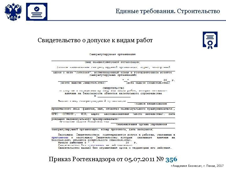 Единые требования. Строительство Свидетельство о допуске к видам работ Приказ Ростехнадзора от 05. 07.