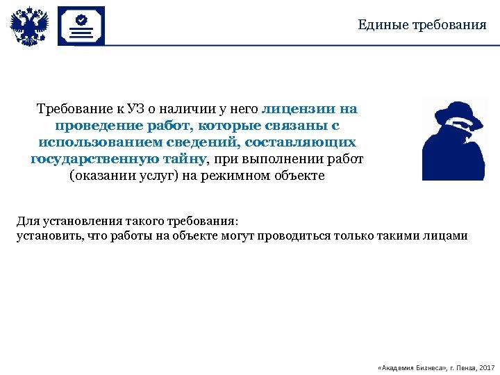 Единые требования Требование к УЗ о наличии у него лицензии на проведение работ, которые