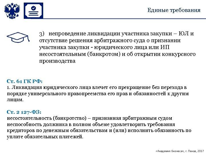 Единые требования 3) непроведение ликвидации участника закупки – ЮЛ и отсутствие решения арбитражного суда