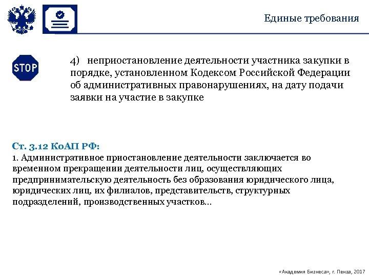 Единые требования 4) неприостановление деятельности участника закупки в порядке, установленном Кодексом Российской Федерации об