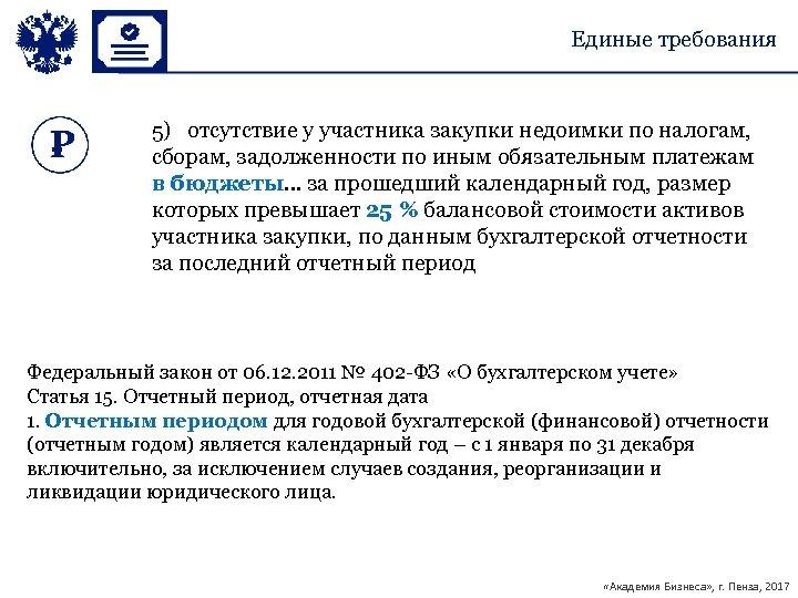 Единые требования 5) отсутствие у участника закупки недоимки по налогам, сборам, задолженности по иным