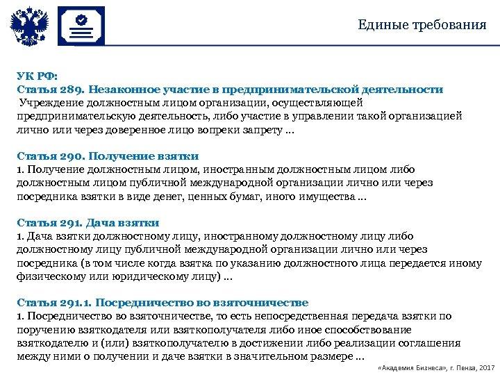 Единые требования УК РФ: Статья 289. Незаконное участие в предпринимательской деятельности Учреждение должностным лицом