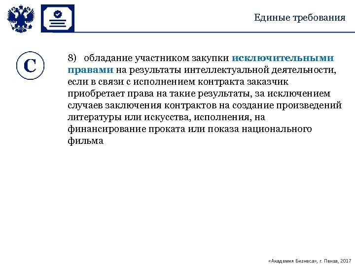 Единые требования 8) обладание участником закупки исключительными правами на результаты интеллектуальной деятельности, если в