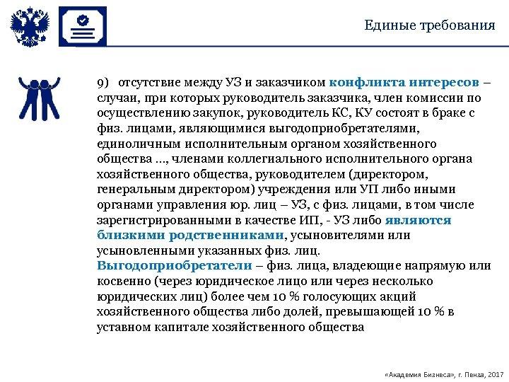 Единые требования 9) отсутствие между УЗ и заказчиком конфликта интересов – случаи, при которых