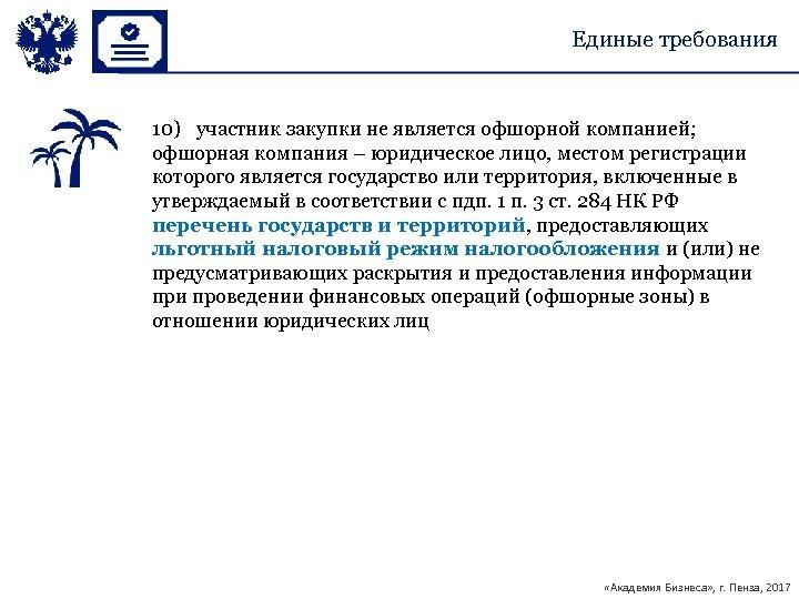 Единые требования 10) участник закупки не является офшорной компанией; офшорная компания – юридическое лицо,