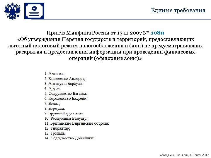 Единые требования Приказ Минфина России от 13. 11. 2007 № 108 н «Об утверждении
