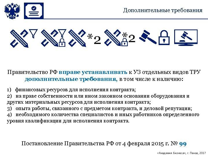 Дополнительные требования Правительство РФ вправе устанавливать к УЗ отдельных видов ТРУ дополнительные требования, в