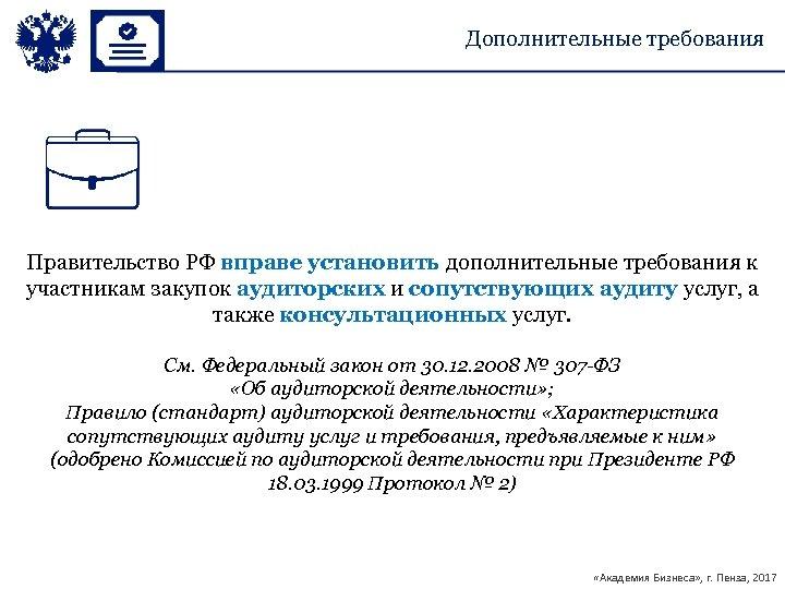 Дополнительные требования Правительство РФ вправе установить дополнительные требования к участникам закупок аудиторских и сопутствующих