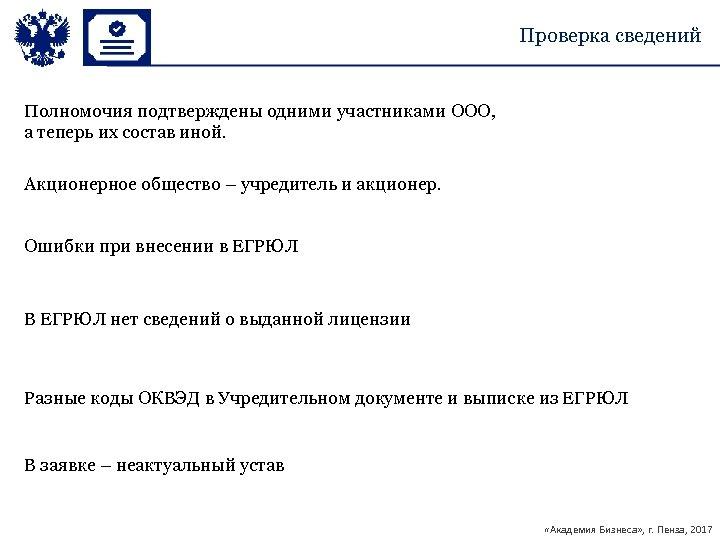 Проверка сведений Полномочия подтверждены одними участниками ООО, а теперь их состав иной. Акционерное общество