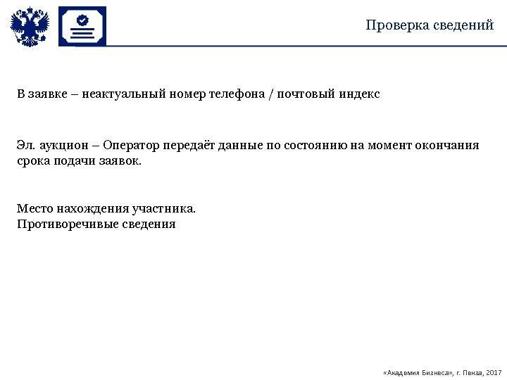 Проверка сведений В заявке – неактуальный номер телефона / почтовый индекс Эл. аукцион –