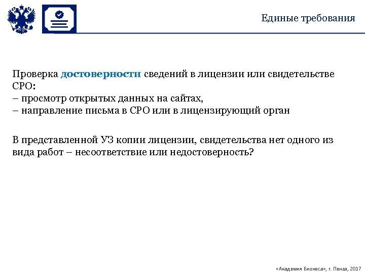 Единые требования Проверка достоверности сведений в лицензии или свидетельстве СРО: – просмотр открытых данных