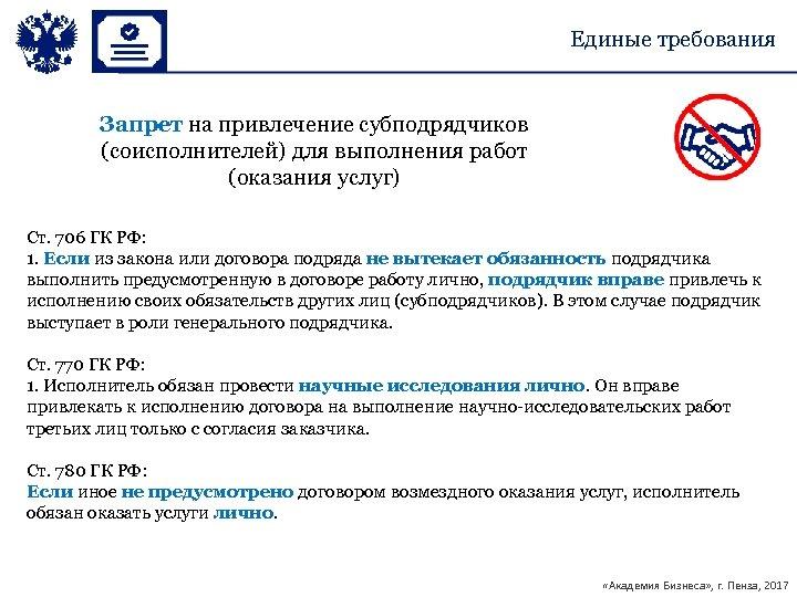 Единые требования Запрет на привлечение субподрядчиков (соисполнителей) для выполнения работ (оказания услуг) Ст. 706