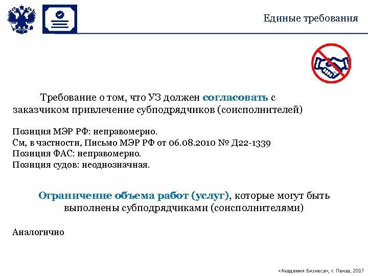 Единые требования Требование о том, что УЗ должен согласовать с заказчиком привлечение субподрядчиков (соисполнителей)