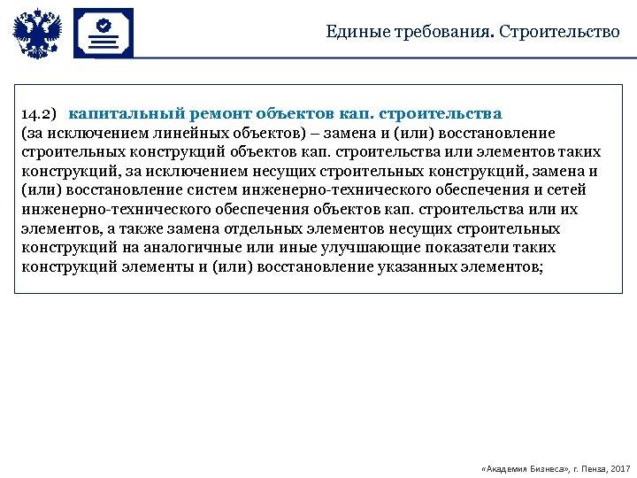 Единые требования. Строительство 14. 2) капитальный ремонт объектов кап. строительства (за исключением линейных объектов)
