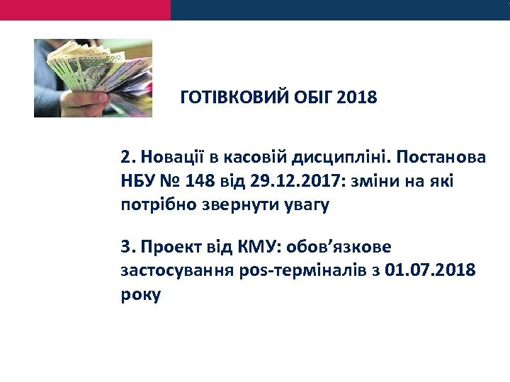 ГОТІВКОВИЙ ОБІГ 2018 2. Новації в касовій дисципліні. Постанова НБУ № 148 від 29.