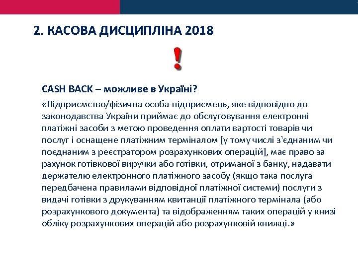 2. КАСОВА ДИСЦИПЛІНА 2018 CASH BACK – можливе в Україні? «Підприємство/фізична особа-підприємець, яке відповідно
