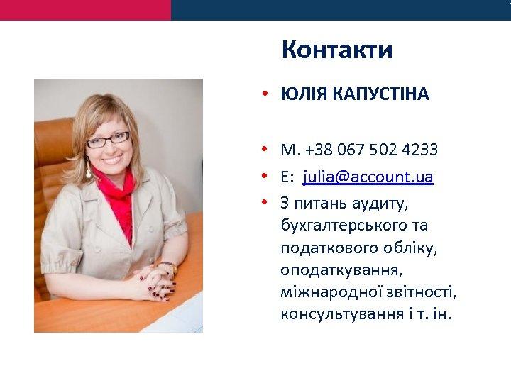 Контакти • ЮЛІЯ КАПУСТІНА • М. +38 067 502 4233 • Е: julia@account. ua