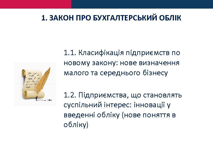 1. ЗАКОН ПРО БУХГАЛТЕРСЬКИЙ ОБЛІК 1. 1. Класифікація підприємств по новому закону: нове визначення