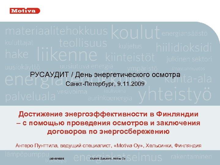 РУСАУДИТ / День энергетического осмотра Санкт-Петербург, 9. 11. 2009 Достижение энергоэффективности в Финляндии –