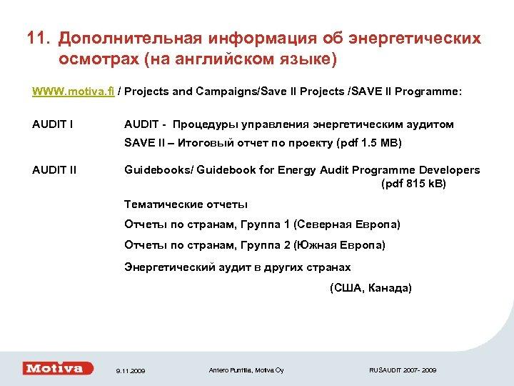 11. Дополнительная информация об энергетических осмотрах (на английском языке) WWW. motiva. fi / Projects