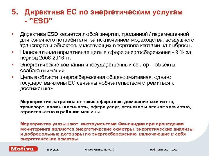 "5. Директива ЕС по энергетическим услугам - ""ESD"" • • Директива ESD касается любой"