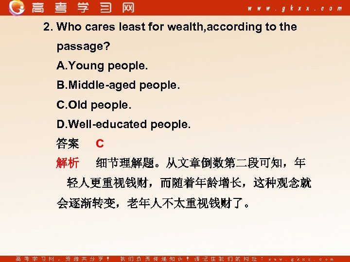 2. Who cares least for wealth, according to the passage? A. Young people. B.