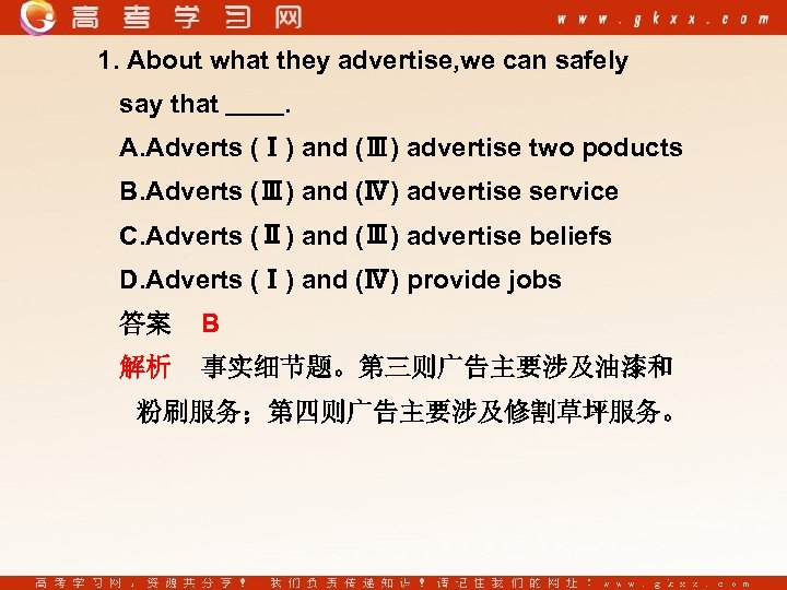 1. About what they advertise, we can safely say that . A. Adverts (Ⅰ)
