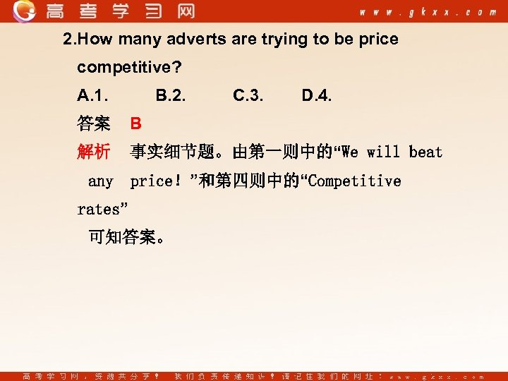 2. How many adverts are trying to be price competitive? A. 1. B. 2.