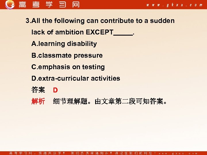 3. All the following can contribute to a sudden lack of ambition EXCEPT .