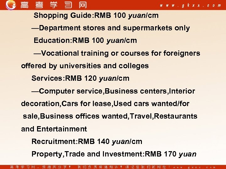 Shopping Guide: RMB 100 yuan/cm —Department stores and supermarkets only Education: RMB 100 yuan/cm