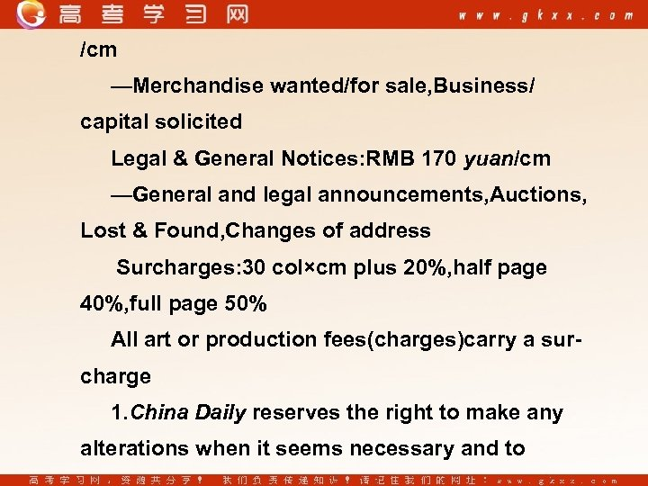 /cm —Merchandise wanted/for sale, Business/ capital solicited Legal & General Notices: RMB 170 yuan/cm