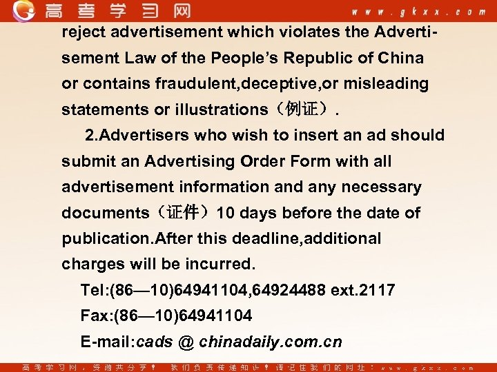 reject advertisement which violates the Advertisement Law of the People's Republic of China or