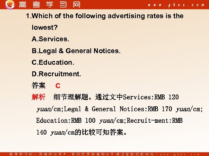 1. Which of the following advertising rates is the lowest? A. Services. B. Legal