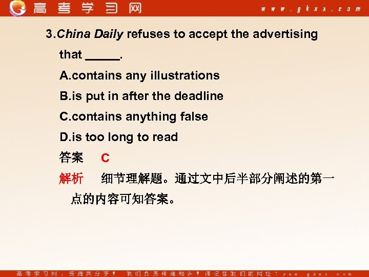 3. China Daily refuses to accept the advertising that . A. contains any illustrations