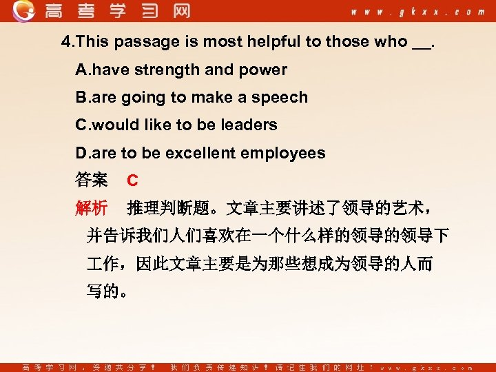 4. This passage is most helpful to those who . A. have strength and
